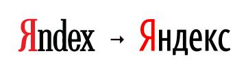 Яндекс превращается